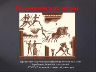 Олимпийские игры Презентация подготовлена учителем физической культуры Воробь