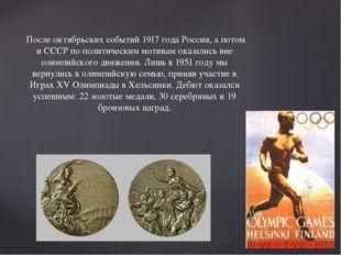 После октябрьских событий 1917 года Россия, а потом и СССР по политическим м