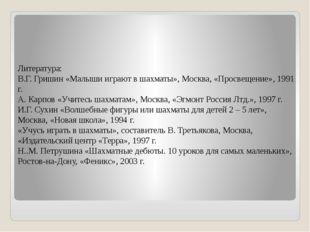Литература: В.Г. Гришин «Малыши играют в шахматы», Москва, «Просвещение», 199