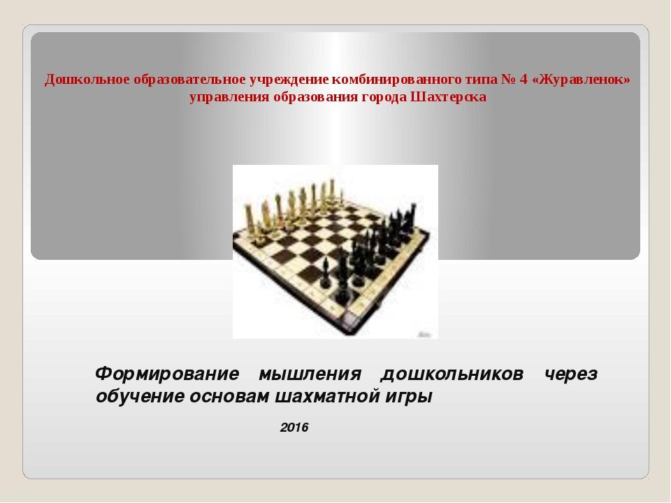 Дошкольное образовательное учреждение комбинированного типа № 4 «Журавленок»...