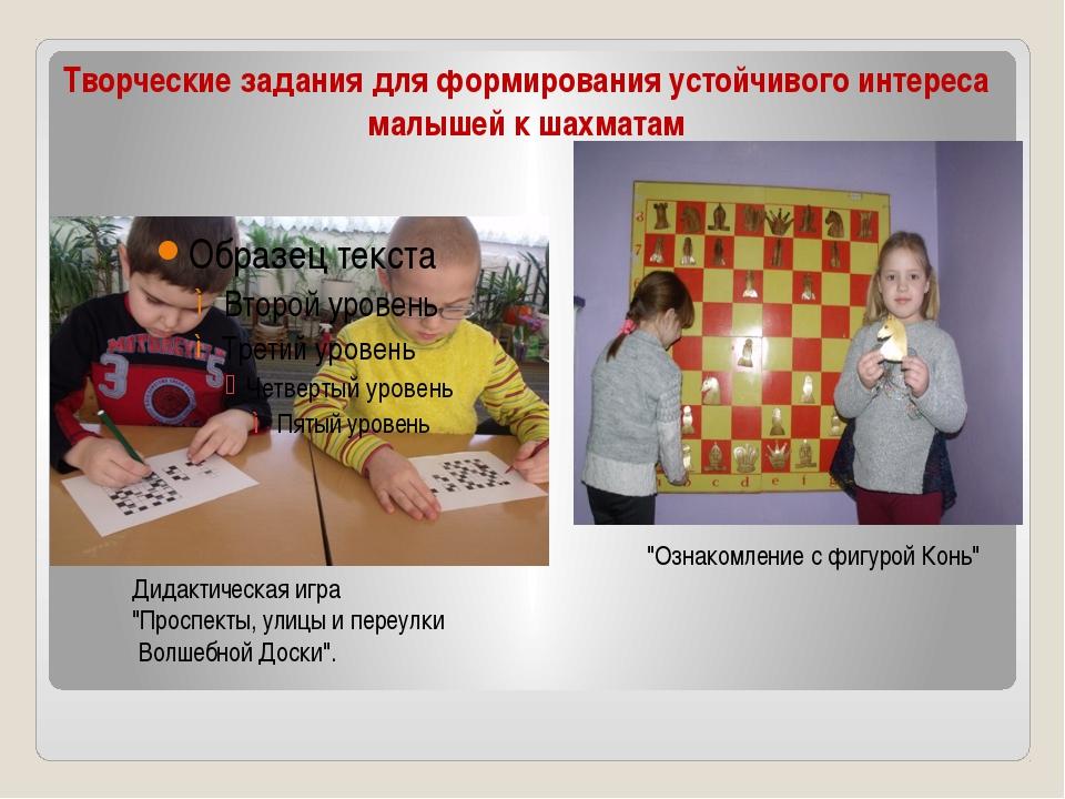 Творческие задания для формирования устойчивого интереса малышей к шахматам Д...