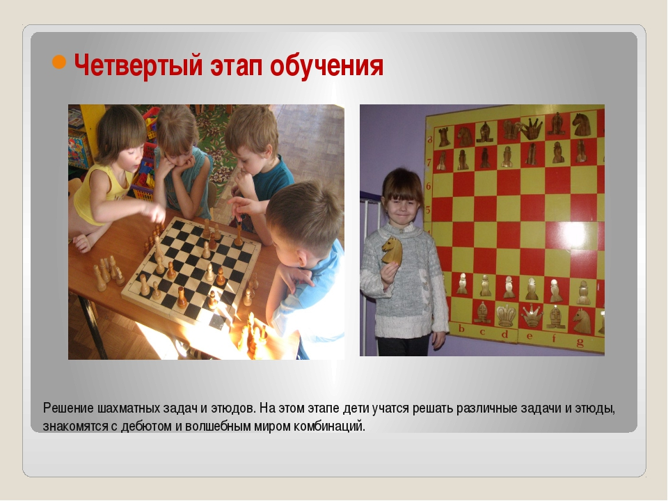 Решение шахматных задач и этюдов. На этом этапе дети учатся решать различные...