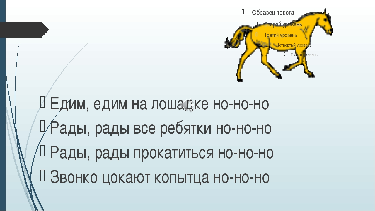Едим, едим на лошадке но-но-но Рады, рады все ребятки но-но-но Рады, рады пр...
