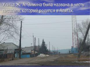 Улица Ж. А. Зимина была названа в честь писателя, который родился в Алятах.