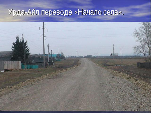 Урда-Айл переводе «Начало села».