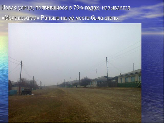 Новая улица, появившиеся в 70-х годах, называется «Молодежная».Раньше на её м...