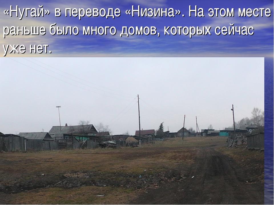 «Нугай» в переводе «Низина». На этом месте раньше было много домов, которых с...