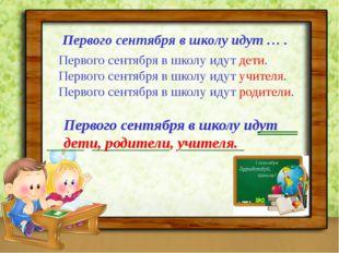 Первого сентября в школу идут … . Первого сентября в школу идут дети. Первого