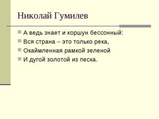 Николай Гумилев А ведь знает и коршун бессонный: Вся страна – это только река