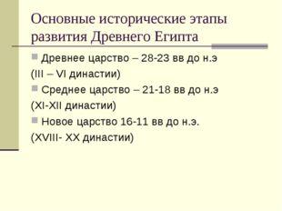 Основные исторические этапы развития Древнего Египта Древнее царство – 28-23