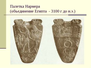 Палетка Нармера (объединение Египта - 3100 г до н.э.)