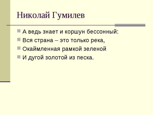 Николай Гумилев А ведь знает и коршун бессонный: Вся страна – это только река...
