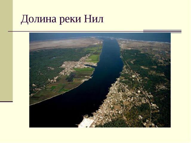 Долина реки Нил