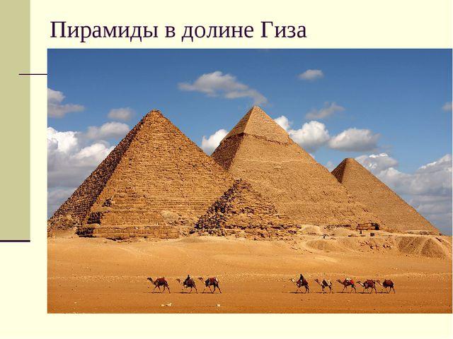 Пирамиды в долине Гиза
