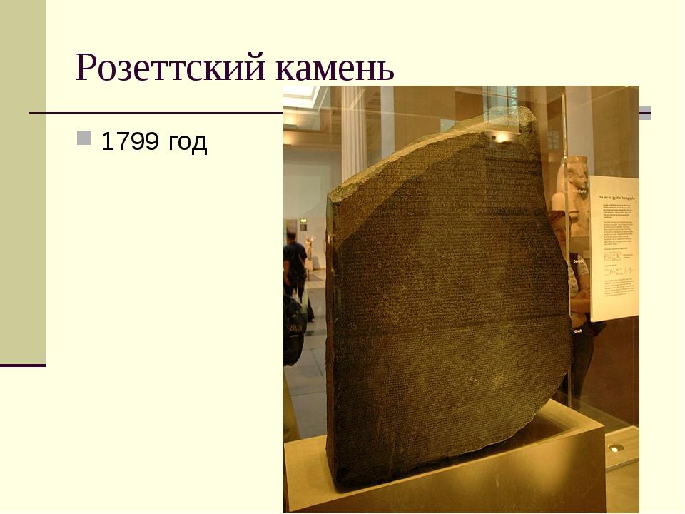 Розеттский камень 1799 год