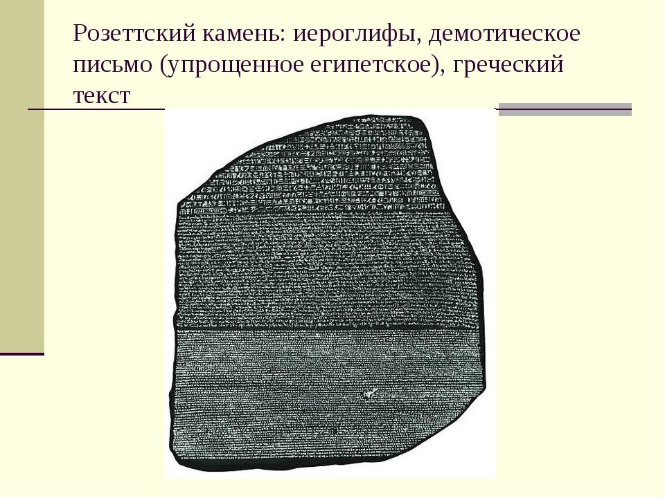Розеттский камень: иероглифы, демотическое письмо (упрощенное египетское), гр...