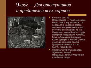 9круг— Для отступников ипредателей всех сортов Всамом центре Преисподней
