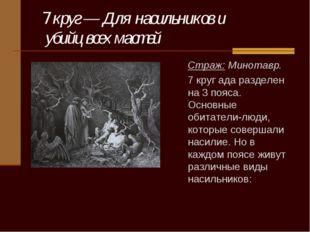7круг— Для насильников и убийц всех мастей Страж:Минотавр. 7 круг ада разд