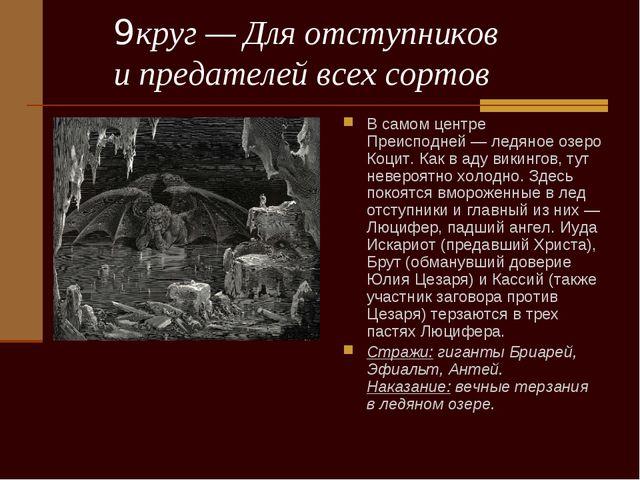 9круг— Для отступников ипредателей всех сортов Всамом центре Преисподней...