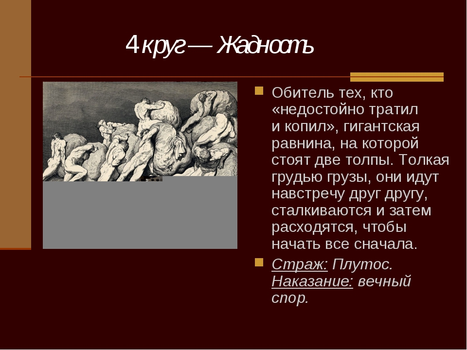 4круг— Жадность Обитель тех, кто «недостойно тратил икопил», гигантская р...