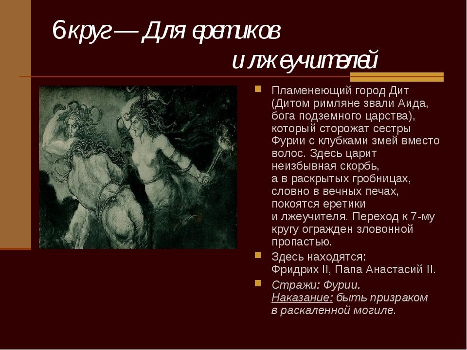 6круг— Для еретиков илжеучителей Пламенеющий город Дит (Дитом римляне зва...