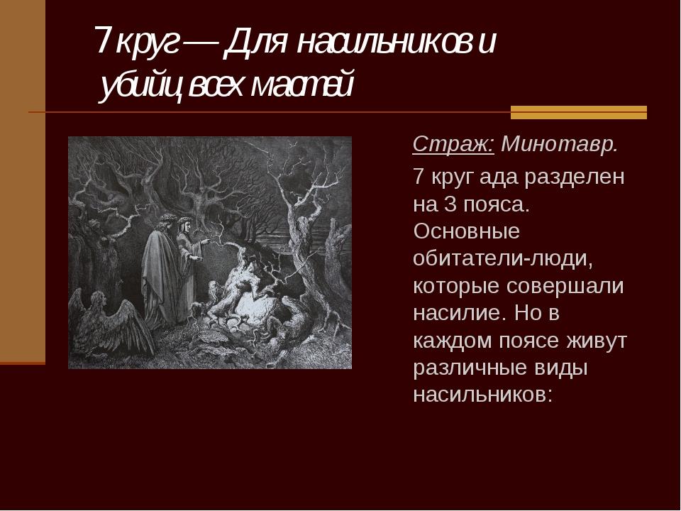 7круг— Для насильников и убийц всех мастей Страж:Минотавр. 7 круг ада разд...