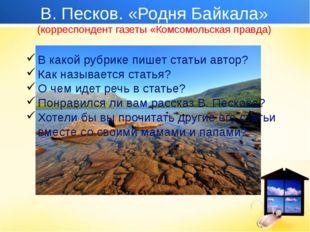 В. Песков. «Родня Байкала» (корреспондент газеты «Комсомольская правда) В как