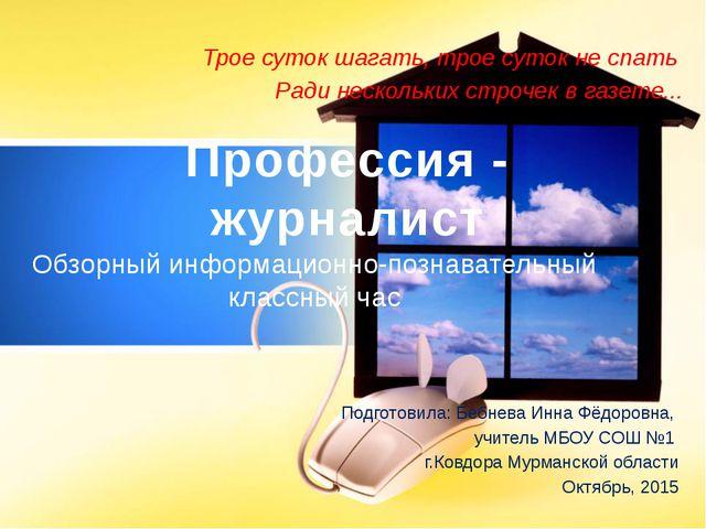 Обзорный информационно-познавательный классный час Профессия - журналист Подг...