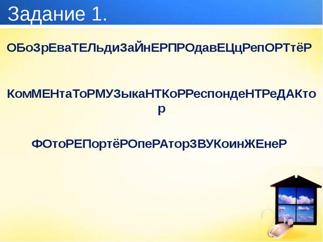 Задание 1. ОБоЗрЕваТЕЛьдиЗаЙнЕРПРОдавЕЦцРепОРТтёР КомМЕНтаТоРМУЗыкаНТКоРРеспо...
