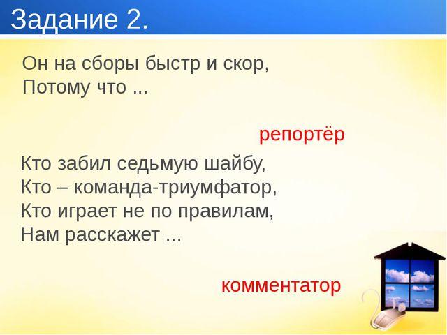 Задание 2. репортёр Кто забил седьмую шайбу, Кто – команда-триумфатор, Кто иг...