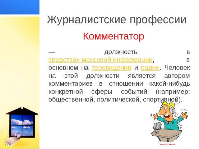 Журналистские профессии Комментатор — должность в средствах массовой информац...