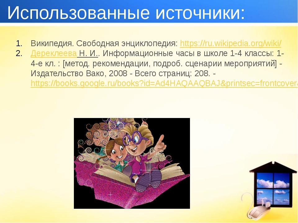 Использованные источники: Википедия. Свободная энциклопедия: https://ru.wikip...