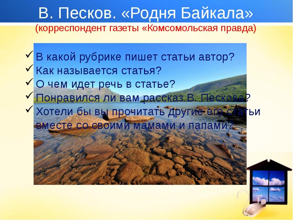 В. Песков. «Родня Байкала» (корреспондент газеты «Комсомольская правда) В как...