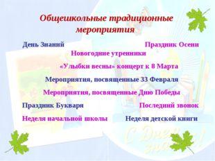 Общешкольные традиционные мероприятия День Знаний Праздник Осени Новогодние