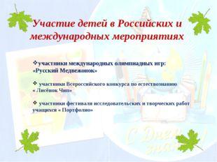 Участие детей в Российских и международных мероприятиях участники международ