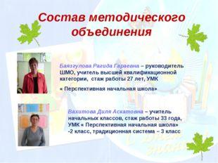 Состав методического объединения Вахитова Диля Аскатовна – учитель начальных