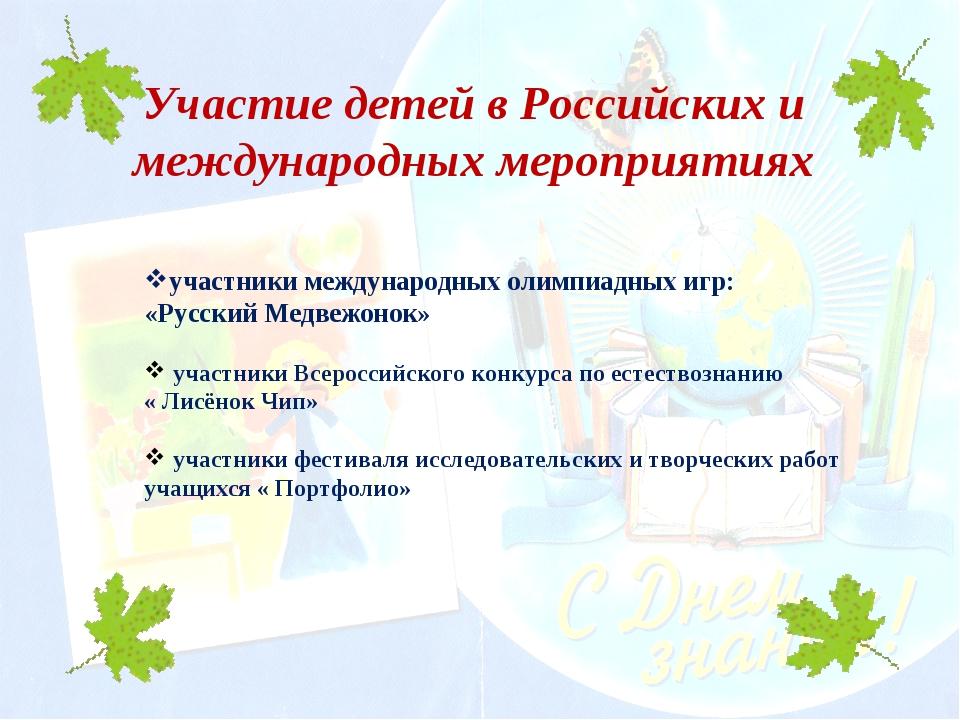 Участие детей в Российских и международных мероприятиях участники международ...