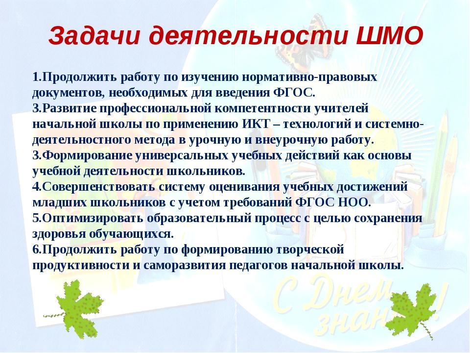 Задачи деятельности ШМО 1.Продолжить работу по изучению нормативно-правовых д...