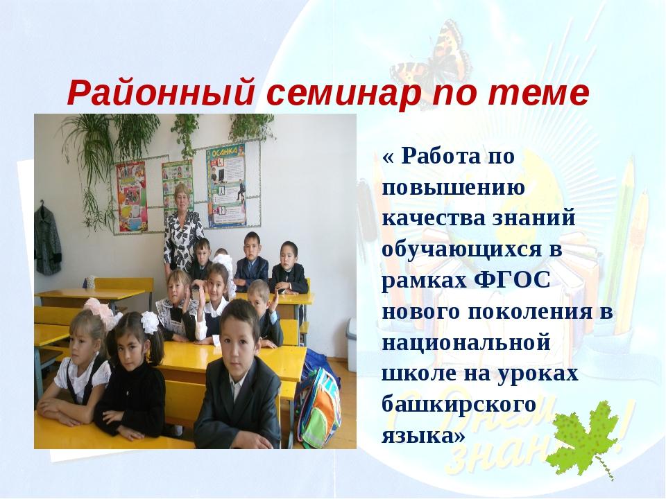 Районный семинар по теме « Работа по повышению качества знаний обучающихся в...