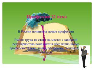 В России появились новые профессии Рынок труда не стоит на месте: с завидной