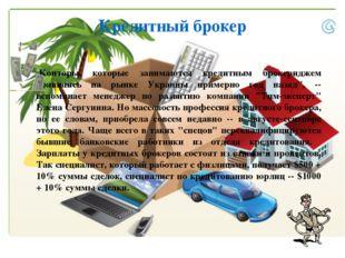 """""""Конторы, которые занимаются кредитным брокериджем появились на рынке Украин"""