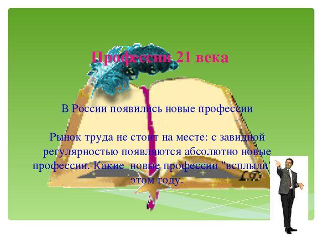 В России появились новые профессии Рынок труда не стоит на месте: с завидной...