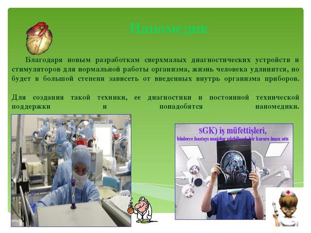 Благодаря новым разработкам сверхмалых диагностических устройств и стимулято...