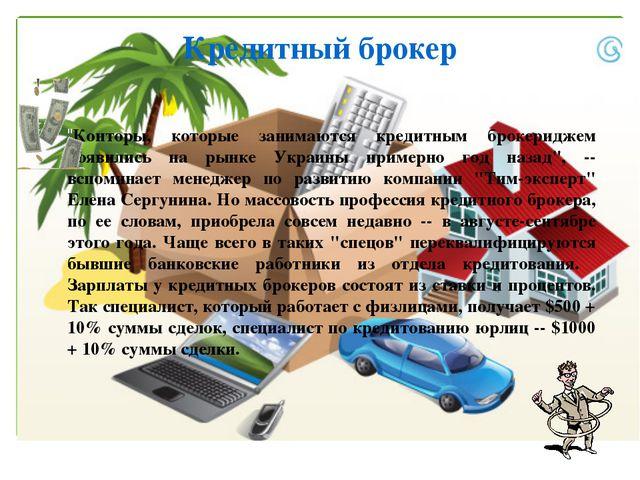 """""""Конторы, которые занимаются кредитным брокериджем появились на рынке Украин..."""