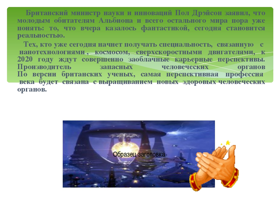 Британский министр науки и инноваций Пол Дрэйсон заявил, что молодым обитате...