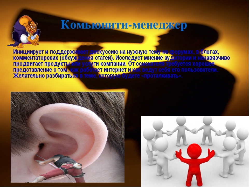 Инициирует и поддерживает дискуссию на нужную тему на форумах, в блогах, ком...