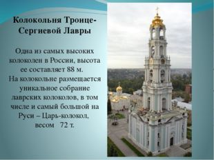 Колокольня Троице-Сергиевой Лавры Одна из самых высоких колоколен в России, в