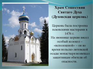 Храм Сошествия Святаго Духа (Духовская церковь) Церковь была построена псковс