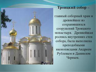 Троицкий собор – главный соборный храм и древнейшее из сохранившихся сооружен