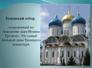 Успенский собор, сооруженный по повелению царя Иоанна Грозного. Это самый бол
